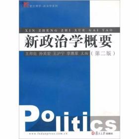 新政治学概要(第2版)王邦佐  编 复旦大学出版社