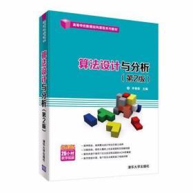 算法设计与分析(第2版)李春葆;李筱驰;蒋林;陈良臣;喻丹丹 清华大学出版社