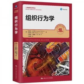 罗宾斯组织行为学(第18版)中文版 (美)斯蒂芬·罗宾斯(Stephen P. Robbins)中国人民大学出版社
