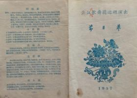 浙江歌舞团巡回演出节目单