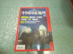 中国国家地理2008.9总第575期