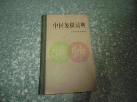 中国象棋词典(硬精装)