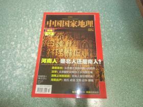 中国国家地理2008.7总第573期
