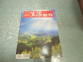 三联生活周刊2014年第29期