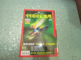 中国国家地理2010.6总第596期