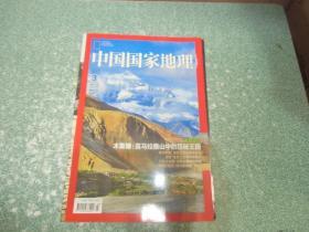 中国国家地理2013.3总第629期
