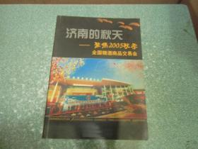 济南的秋天——聚焦2005秋季全国糖酒商品交易会