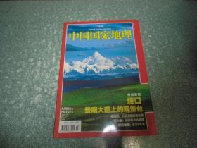 中国国家地理2008.3总第569期