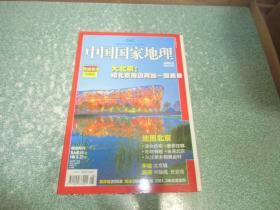 中国国家地理2008.8总第574期(带地图)