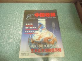 中国收藏2001年4月号总第4期