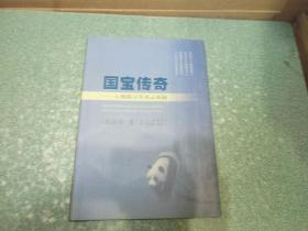 国宝传奇——大熊猫百年风云揭秘(硬精装)