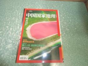 中国国家地理2013.4 总第630期