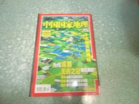 中国国家地理2008.2总第568期