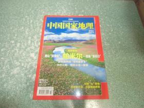 中国国家地理2010.7总第597期