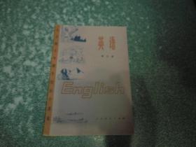 全日制十年制学校初中课本(试用本) 英语 第五册