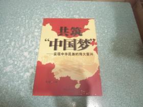 """共筑""""中国梦""""——实现中华民族的伟大复兴"""