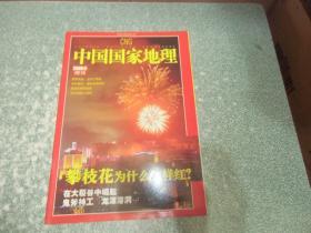 中国国家地理2006.4增刊