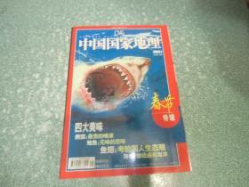 中国国家地理2004.1总第519期