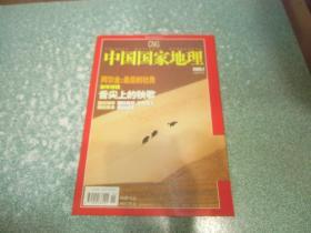 中国国家地理2005.1总第531期