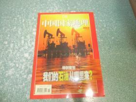 中国国家地理2004.12总第530期