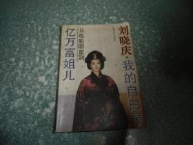 刘晓庆 我的 自白录