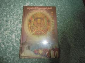 神奇的绰斯甲观音:朝圣之路(DVD光盘 未开封)
