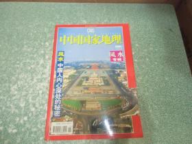 中国国家地理2006.1总第543期