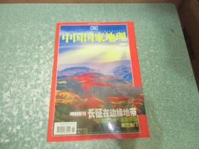 中国国家地理2005.7总第537期