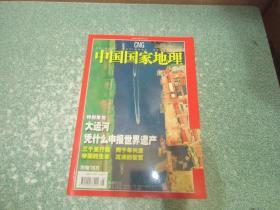 中国国家地理2006.5 总第547期