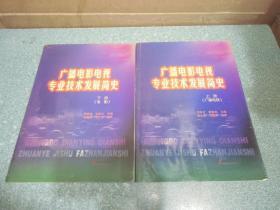 广播电影电视专业技术发展简史(上下册)