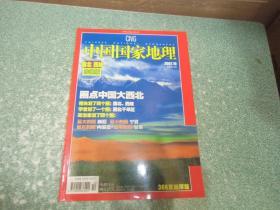 中国国家地理2007.10 总第564期