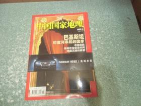 中国国家地理2005.11总第541期