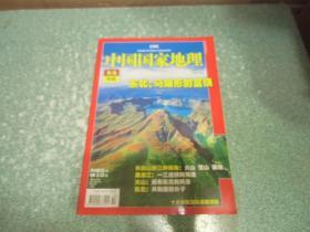 中国国家地理2008.10总第576期