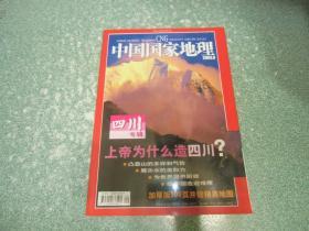 中国国家地理2003.9总第515期(带地图)