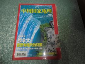 中国国家地理2005.12总第542期
