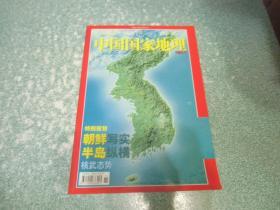 中国国家地理2003.11总第517期