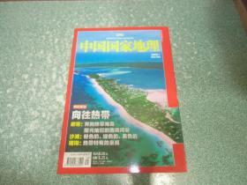 中国国家地理2009.1总第579期