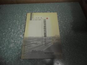 中国电视新闻现场直播——导演手记