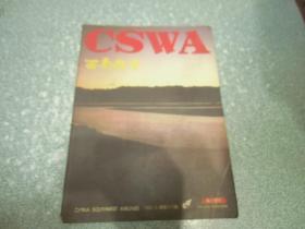 西南航空1993.10总第18期