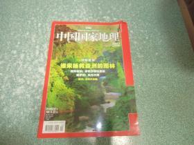 中国国家地理2008.4总第570期