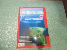 中国国家地理2013.1总第627期(带地图)