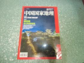 中国国家地理2015.3总第653期