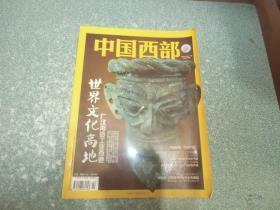 中国西部2015.1月第二期总第298期
