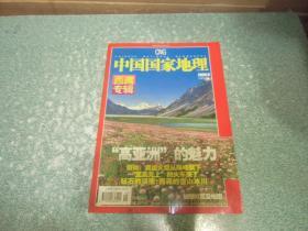 中国国家地理2005.9总第539期