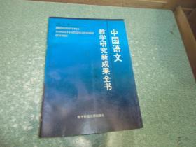 中国语文教学研究新成果全书  第二卷