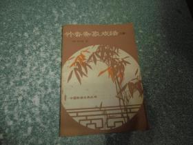 竹香斋象戏谱(三集)