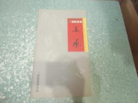 三艺馆艺丛 王永