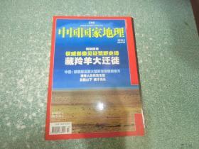 中国国家地理2010.3总第593期