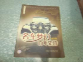 名车梦幻 百年史诗(德国册)(一版一印,铜版印刷)
