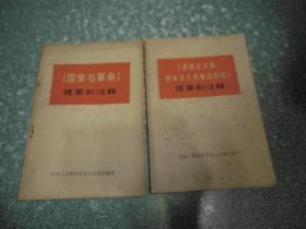 《国家与革命》提要和注释等3本合售(书名见图)